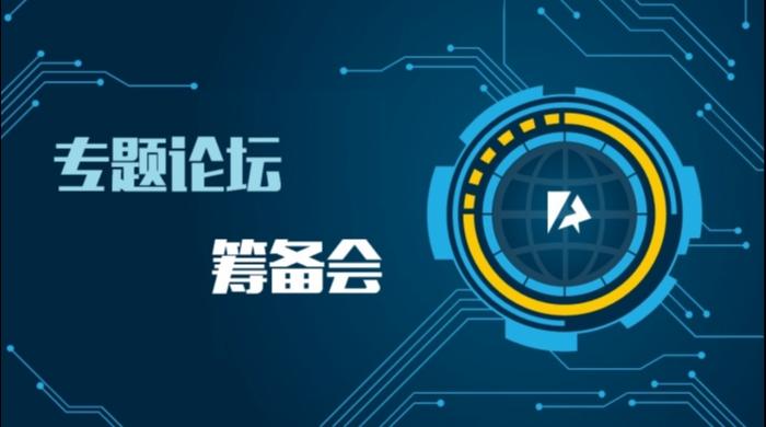 新闻|第十三届中国电子信息技术年会专题论坛筹备会在京召开