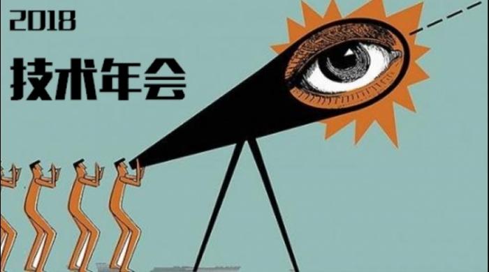 通知|关于举办第十三届 中国电子信息技术年会的通知
