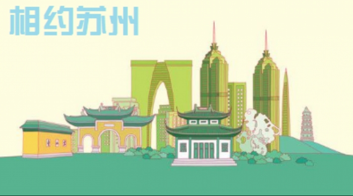 新闻|第十三届中国电子信息技术年会筹备工作协调会在苏州召开